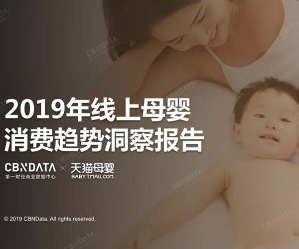 2019线上母婴消费趋势洞察报告