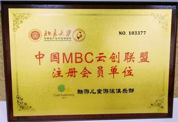 中国MBC云创联盟注册会员单位