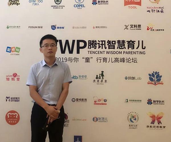 冯继耀先生参加峰会照片