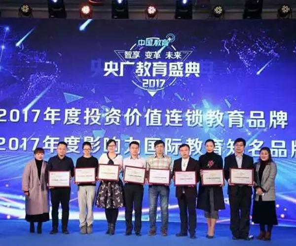 央广教育盛典