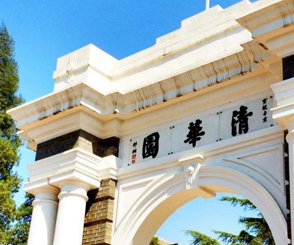 清华大学牌匾
