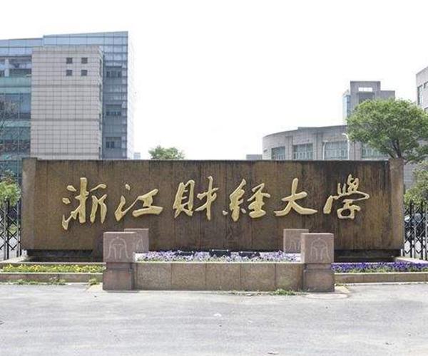 浙江财经大学门脸