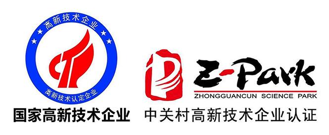 国家级高新技术企业认定 和中关村高新技术企业认定