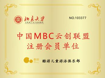北京大学MBC云创联盟