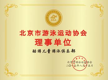 北京泳协-理事单位