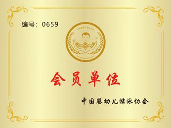 中国婴幼儿游泳协会