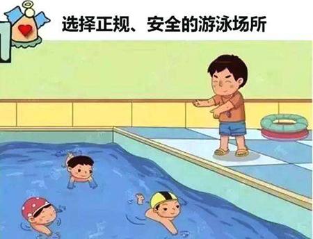 选择正规的游泳场所
