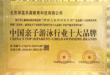 中国亲子游泳行业十大品